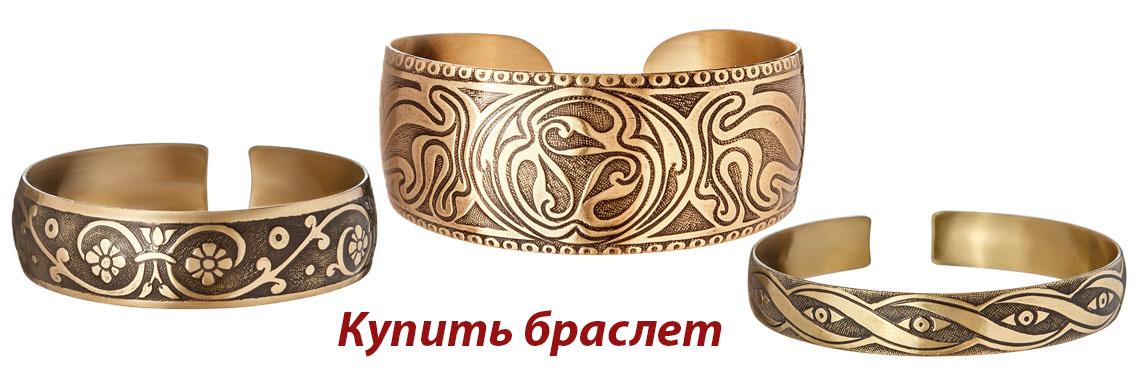 Купить браслет